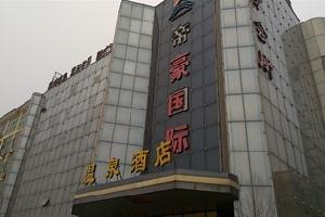 鹤壁帝豪国际温泉酒店
