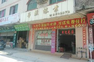肇庆广宁华强旅业