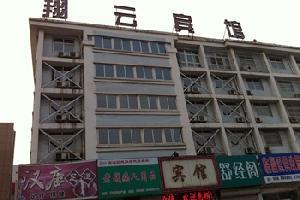 淄博翔云宾馆