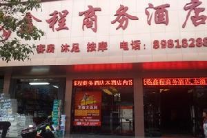 汕头鑫程商务酒店