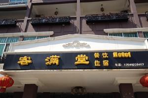 红格镇客满堂酒店