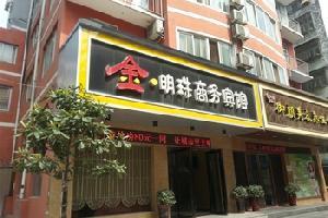 荆门金明珠商务宾馆