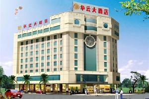 河源华云大酒店