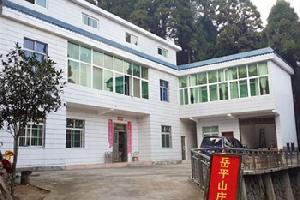 衡阳南岳岳平山庄酒店
