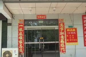 淄博国祥宾馆