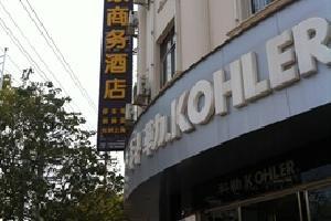 蒙自宜家商务酒店