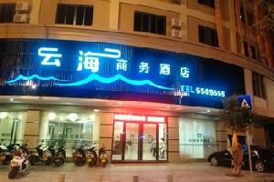 阳江阳西云海商务酒店