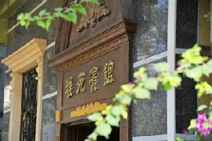 清远雅苑宾馆(太平镇)
