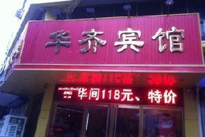 淄川华齐宾馆