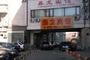 北京前门鑫龙宾馆