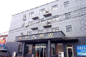 焦作厚和庄园酒店