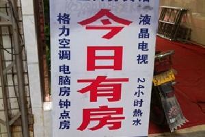 张家界明星商务酒店