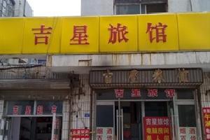 淄博吉星旅馆