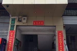 三江县顺意宾馆(柳州)