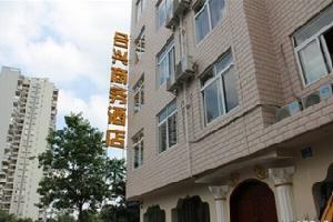郫县合兴商务酒店