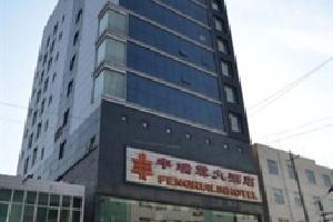 临县丰瑞霖大酒店