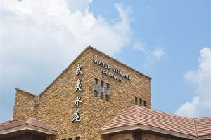 武夷山途家斯维登度假别墅(武夷水庄)