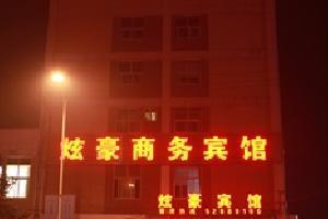 南京炫豪宾馆
