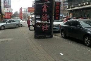 蚌埠瑞鑫旅社