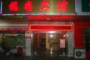 湘潭福园商务宾馆