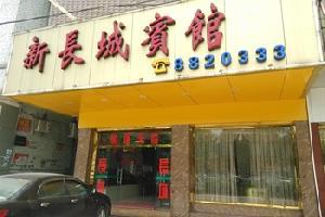 肇庆广宁新长城宾馆