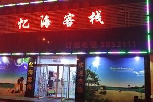 锦州忆海客栈