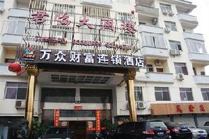 福州临江商务宾馆(原万众财富酒店)