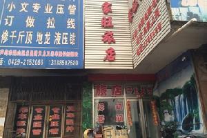 葫芦岛家旺旅店