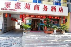 安康紫薇苑商务酒店(石泉县)