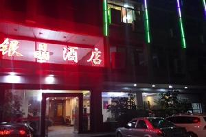 韶关新丰银晶酒店