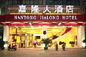 南通嘉隆大酒店