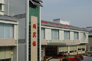 晋城颐宾大酒店