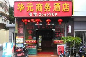 漳州华元商务酒店