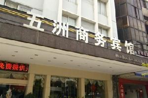 精通尚品酒店北流店(原五洲宾馆)