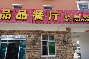 攀枝花品品餐厅