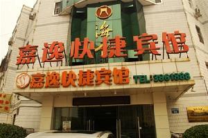 秦皇岛嘉逸快捷宾馆