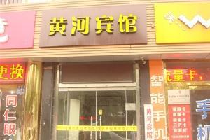 淄博高青黄河宾馆