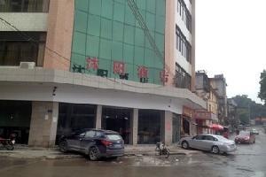 韶关乐昌沐阳酒店