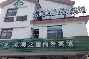 苏州东吴之星商务宾馆