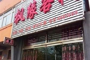 锦州枫缘客栈