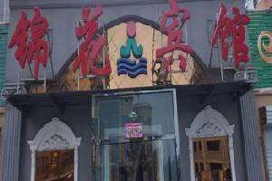 邯郸锦花宾馆(原锦江客栈)