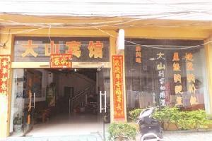 大山宾馆(富贵路)