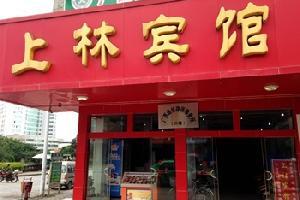 上林县上林宾馆(南宁)
