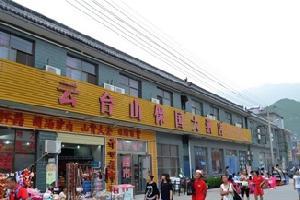 焦作云台山保国大酒店