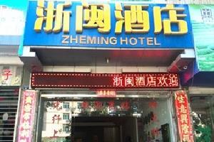 武夷山浙闽酒店