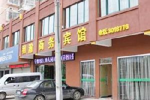 滁州羽瀚商务宾馆(中都大道店)
