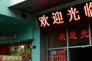 云浮河口泰安旅店