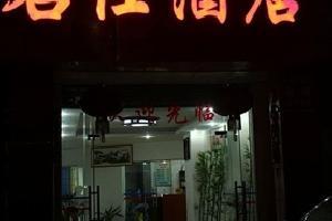 清远名仕酒店