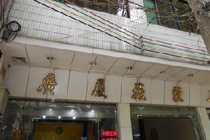 云浮罗定广厦旅社
