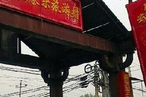 北京密云吉祥农家院